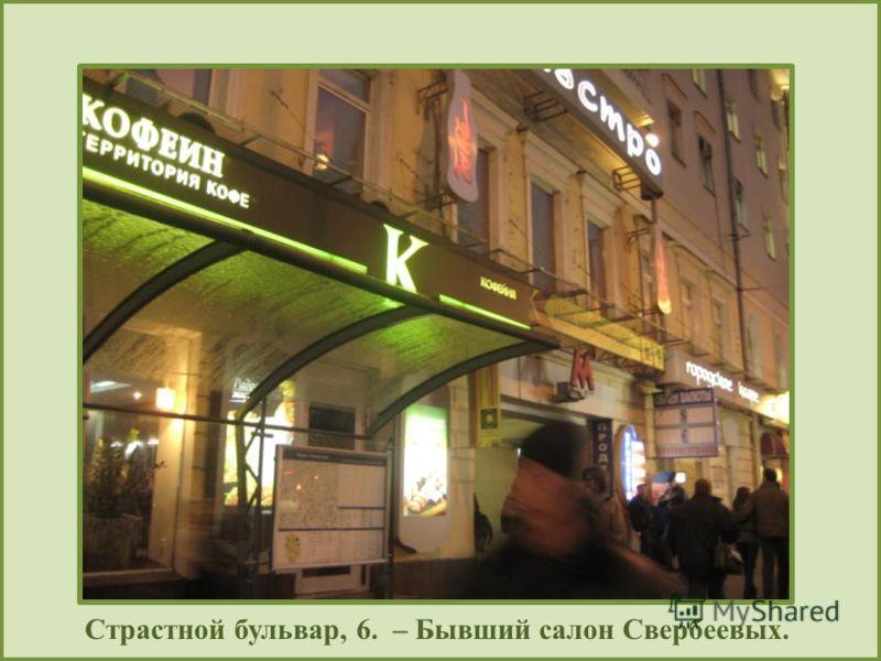 Страстной бульвар, 6. – Бывший салон Свербеевых.