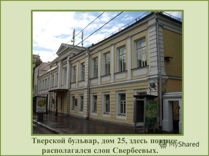 Тверской бульвар, дом 25, здесь позднее располагался слон Свербеевых.