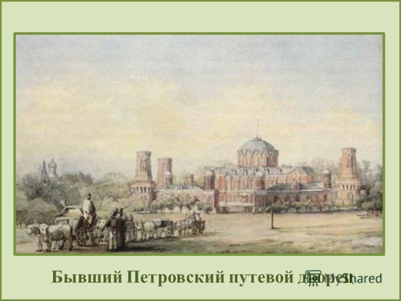 Бывший Петровский путевой дворец