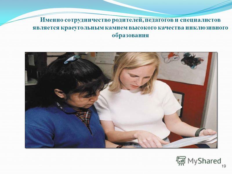 19 Именно сотрудничество родителей, педагогов и специалистов является краеугольным камнем высокого качества инклюзивного образования