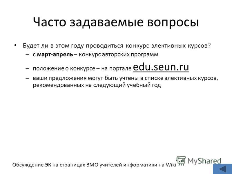 Часто задаваемые вопросы Будет ли в этом году проводиться конкурс элективных курсов? – с март-апрель – конкурс авторских программ – положение о конкурсе – на портале edu.seun.ru – ваши предложения могут быть учтены в списке элективных курсов, рекомен