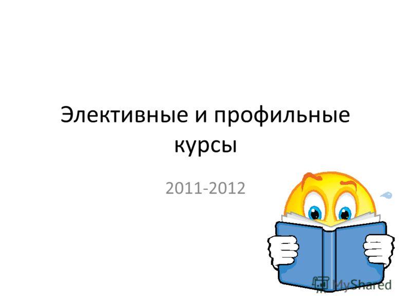 Элективные и профильные курсы 2011-2012