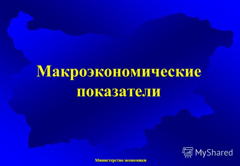 Министерство экономики Министерство экономики Макроэкономические показатели