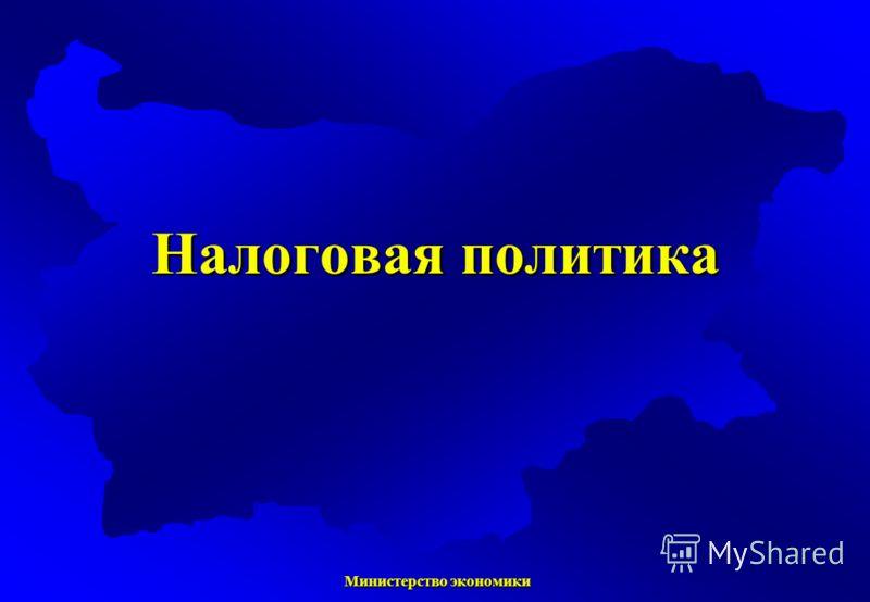 Министерство экономики Министерство экономики Налоговая политика