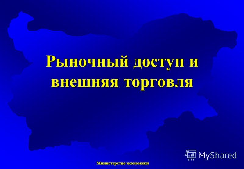 Министерство экономики Министерство экономики Рыночный доступ и внешняя торговля