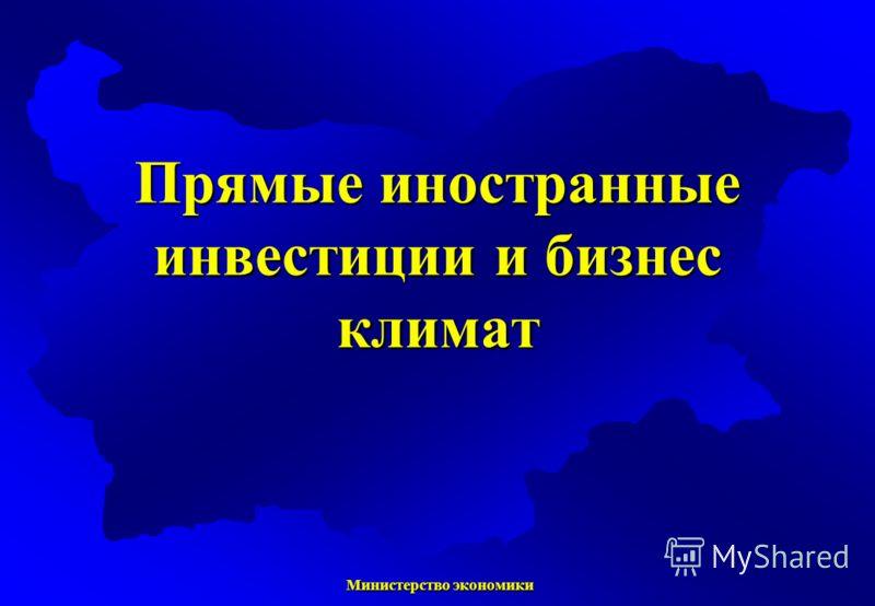 Министерство экономики Министерство экономики Прямые иностранные инвестиции и бизнес климат