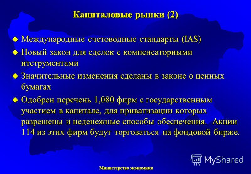 Министерство экономики Министерство экономики Международные счетоводные стандарты (IAS) Международные счетоводные стандарты (IAS) Новый закон для сделок с компенсаторными итструментами Новый закон для сделок с компенсаторными итструментами Значительн