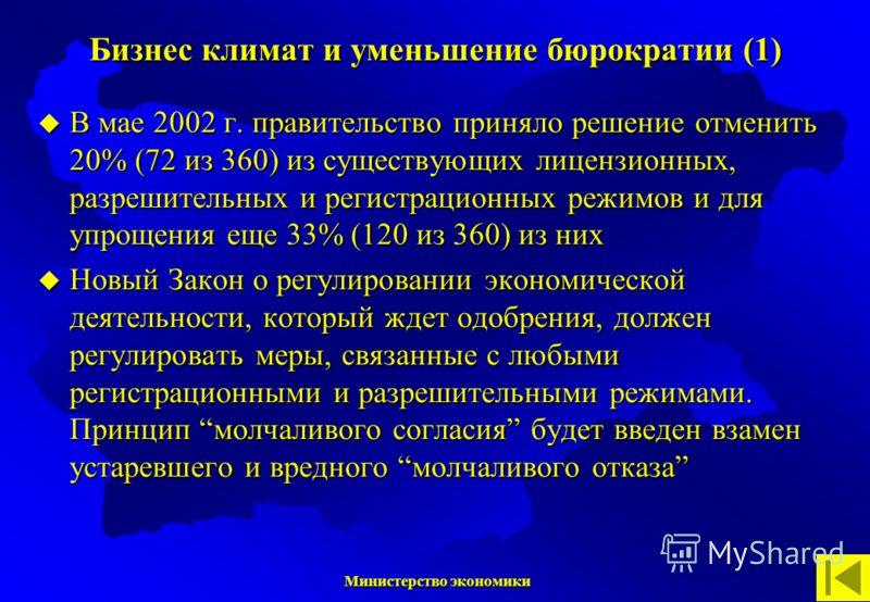 Министерство экономики Министерство экономики В мае 2002 г. правительство приняло решение отменить 20% (72 из 360) из существующих лицензионных, разрешительных и регистрационных режимов и для упрощения еще 33% (120 из 360) из них В мае 2002 г. правит