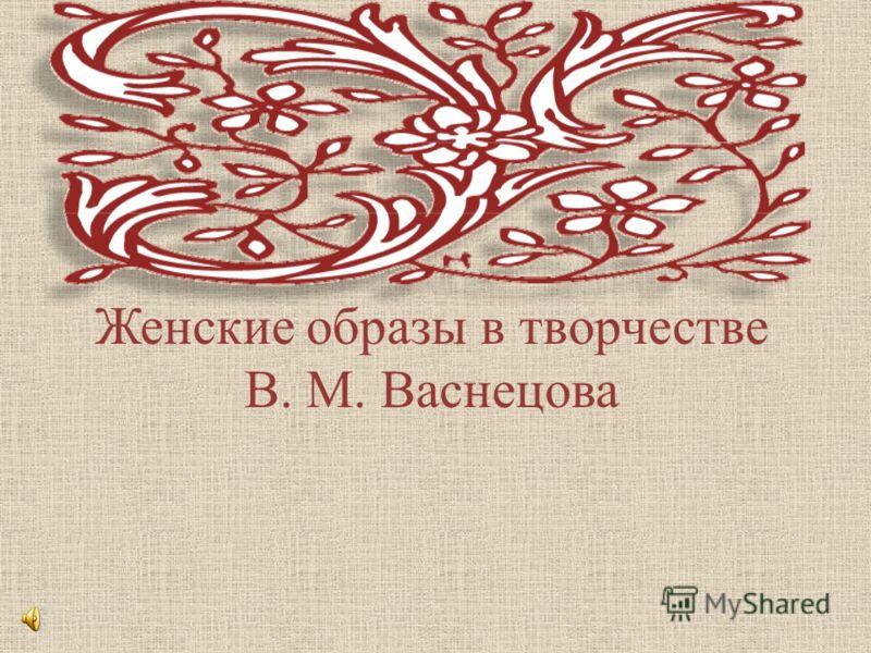 Женские образы в творчестве В. М. Васнецова