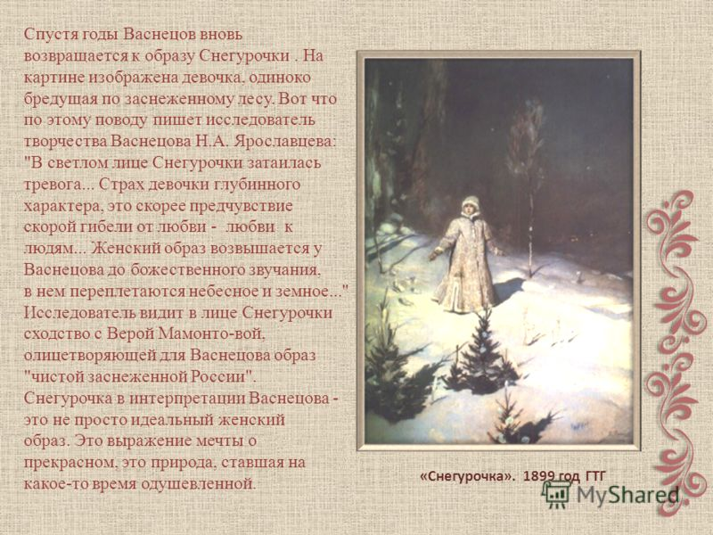 Спустя годы Васнецов вновь возвращается к образу Снегурочки. На картине изображена девочка, одиноко бредущая по заснеженному лесу. Вот что по этому поводу пишет исследователь творчества Васнецова Н.А. Ярославцева: