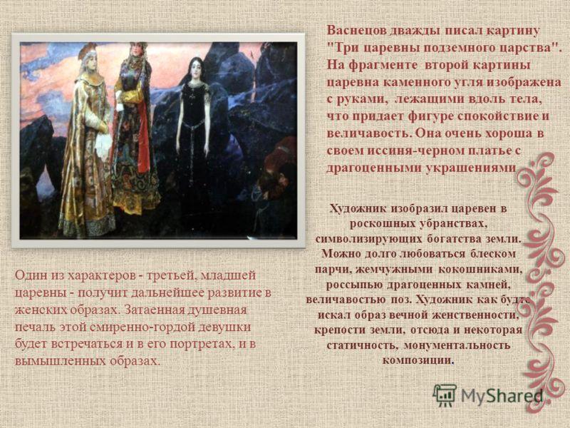 Васнецов дважды писал картину