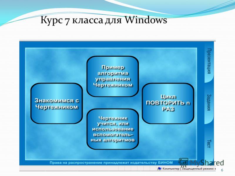 6 Курс 7 класса для Windows