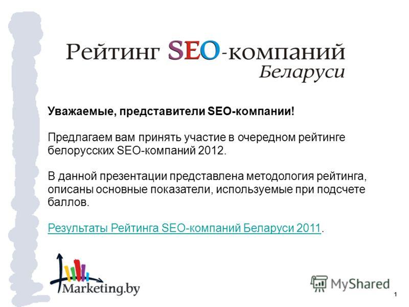 Уважаемые, представители SEO-компании! Предлагаем вам принять участие в очередном рейтинге белорусских SEO-компаний 2012. В данной презентации представлена методология рейтинга, описаны основные показатели, используемые при подсчете баллов. Результат