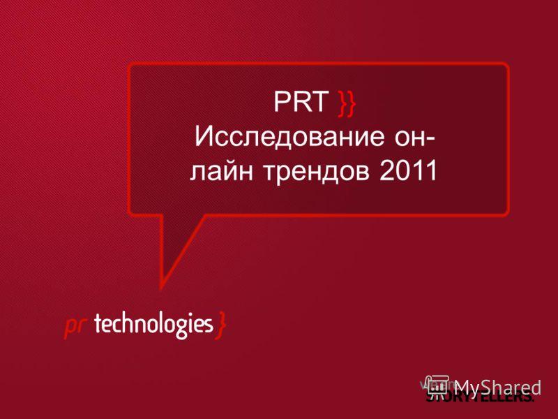PRT }} Исследование он- лайн трендов 2011