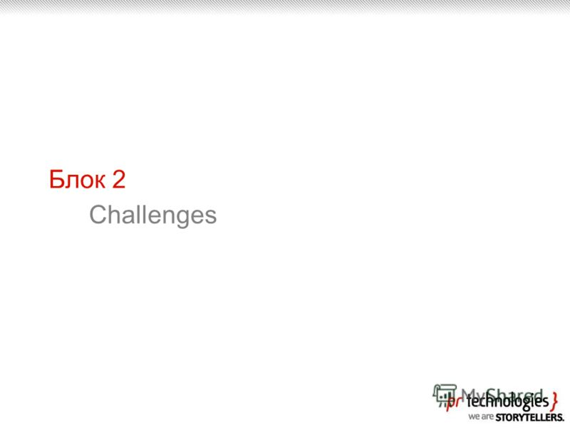 Блок 2 Challenges