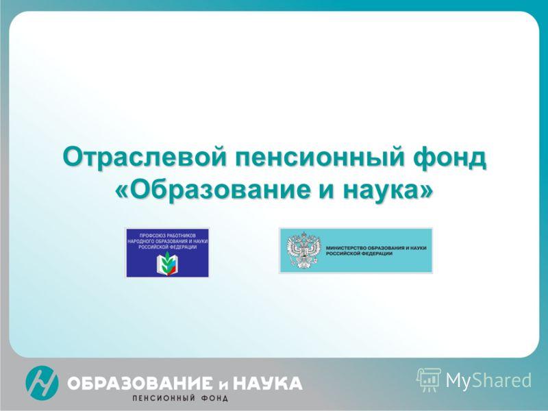Отраслевой пенсионный фонд «Образование и наука»