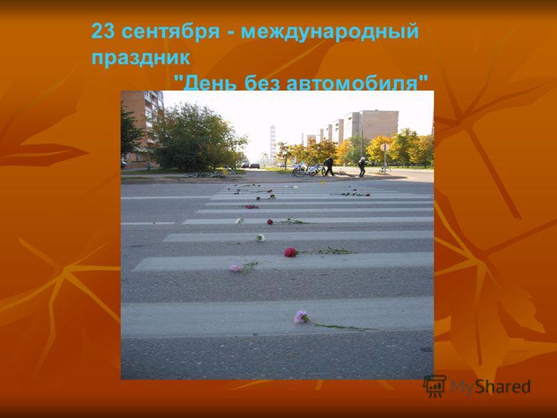 23 сентября - международный праздник День без автомобиля
