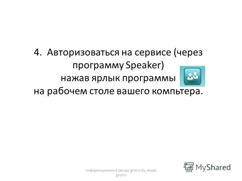 4. Авторизоваться на сервисе (через программу Speaker) нажав ярлык программы на рабочем столе вашего компьтера. информационный ресурс groiro.by, skype: groiro