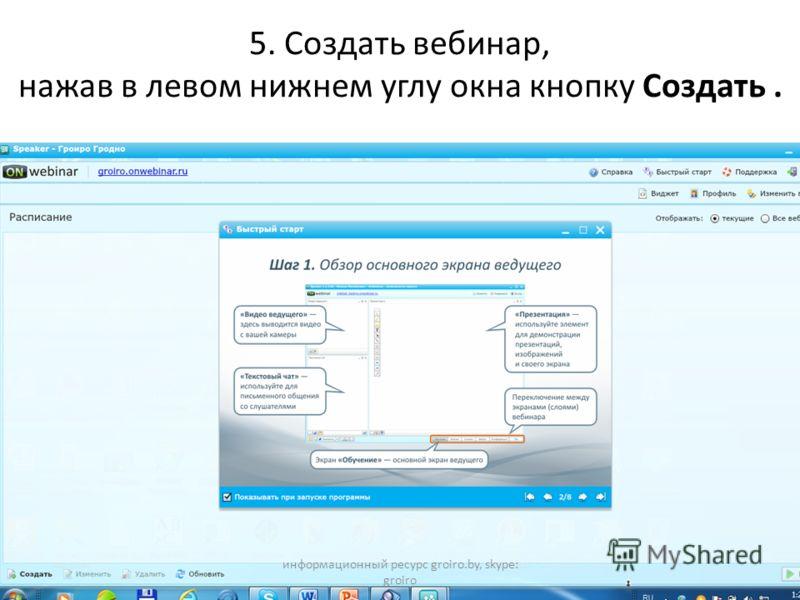 5. Создать вебинар, нажав в левом нижнем углу окна кнопку Создать. информационный ресурс groiro.by, skype: groiro