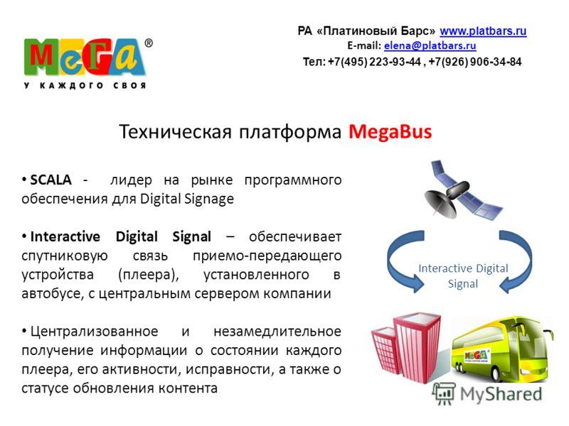 Техническая платформа MegaBus SCALA - лидер на рынке программного обеспечения для Digital Signage Interactive Digital Signal – обеспечивает спутниковую связь приемо-передающего устройства (плеера), установленного в автобусе, с центральным сервером ко