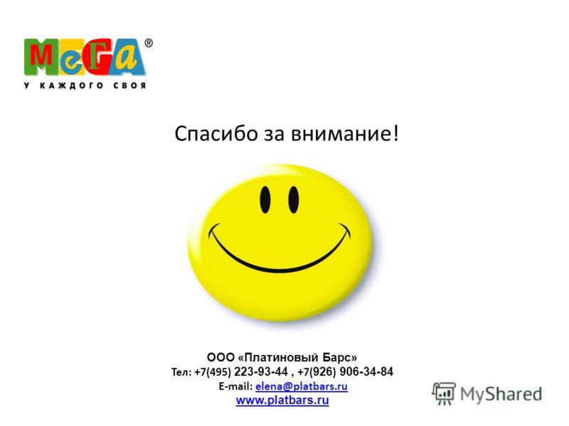 Спасибо за внимание! ООО «Платиновый Барс» Teл: +7(495) 223-93-44, +7( 926 ) 906-34-84 E-mail: elena@platbars.ruelena@platbars.ru www.platbars.ru