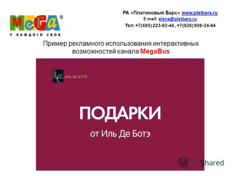 Пример рекламного использования интерактивных возможностей канала MegaBus РА «Платиновый Барс» www.platbars.ru www.platbars.ru E-mail: elena@platbars.ruelena@platbars.ru Teл: +7(495) 223-93-44, +7(926) 906-34-84