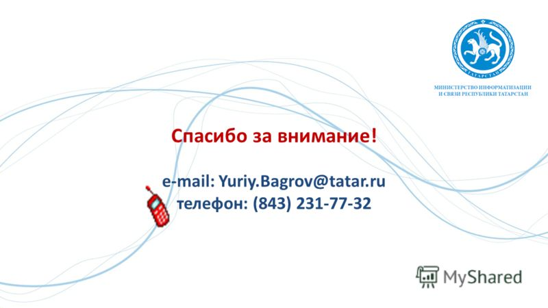 Спасибо за внимание! e-mail: Yuriy.Bagrov@tatar.ru телефон: (843) 231-77-32