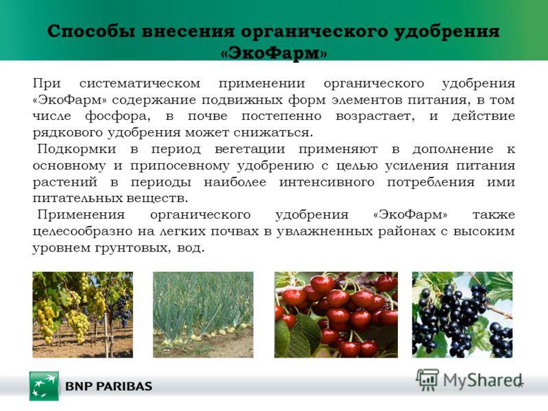 17 Способы внесения органического удобрения «ЭкоФарм» При систематическом применении органического удобрения «ЭкоФарм» содержание подвижных форм элементов питания, в том числе фосфора, в почве постепенно возрастает, и действие рядкового удобрения мож
