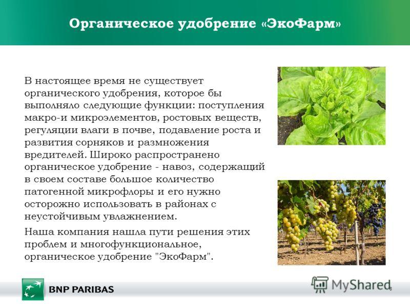 8 Органическое удобрение «ЭкоФарм» В настоящее время не существует органического удобрения, которое бы выполняло следующие функции: поступления макро-и микроэлементов, ростовых веществ, регуляции влаги в почве, подавление роста и развития сорняков и