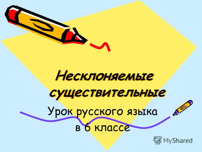 Несклоняемые существительные Урок русского языка в 6 классе