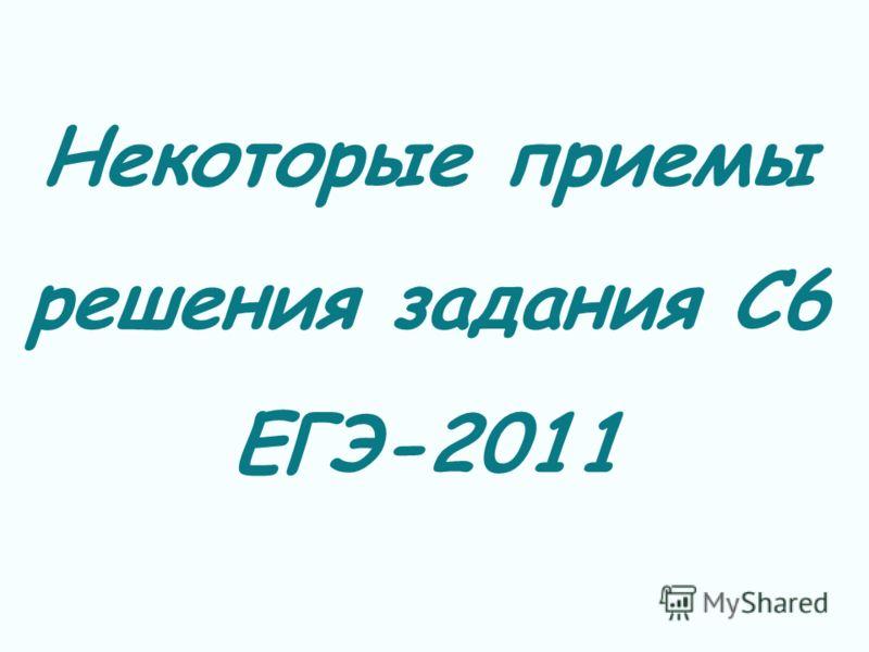 Некоторые приемы решения задания С6 ЕГЭ-2011