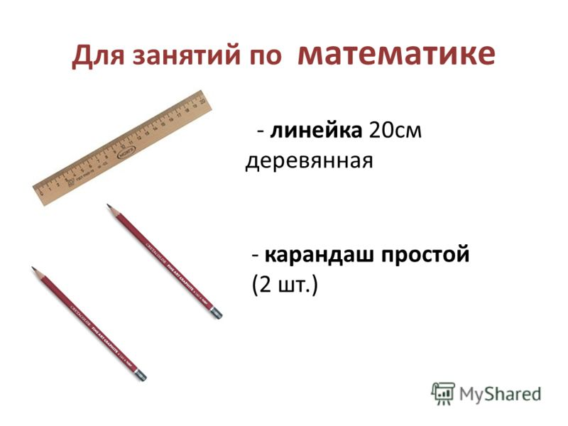 Для занятий по математике - линейка 20см деревянная - карандаш простой (2 шт.)
