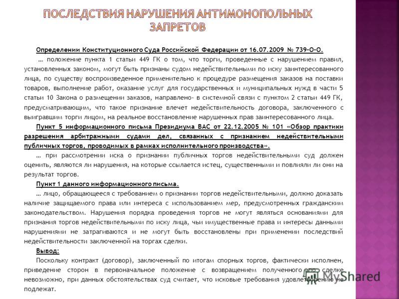 Определении Конституционного Суда Российской Федерации от 16.07.2009 739-О-О. … положение пункта 1 статьи 449 ГК о том, что торги, проведенные с нарушением правил, установленных законом, могут быть признаны судом недействительными по иску заинтересов