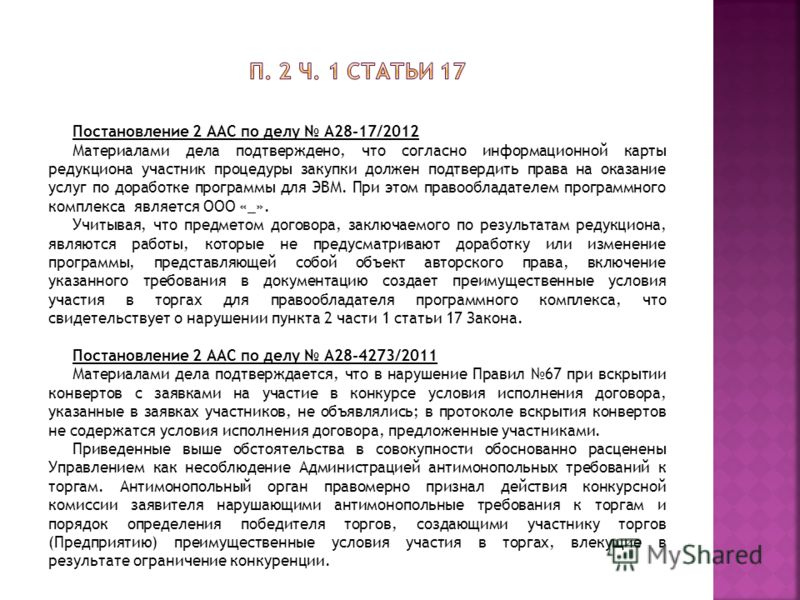 Постановление 2 ААС по делу А28-17/2012 Материалами дела подтверждено, что согласно информационной карты редукциона участник процедуры закупки должен подтвердить права на оказание услуг по доработке программы для ЭВМ. При этом правообладателем програ