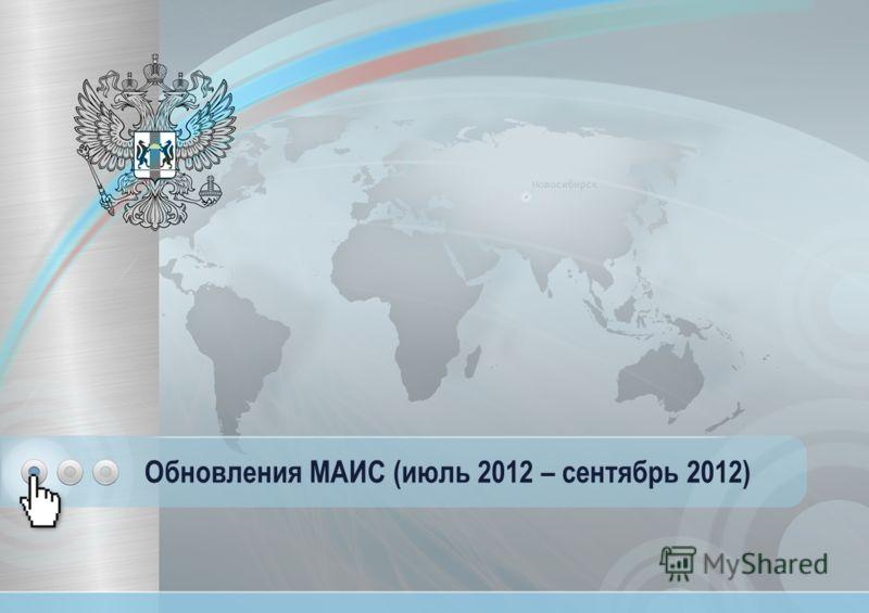 Обновления МАИС (июль 2012 – сентябрь 2012)