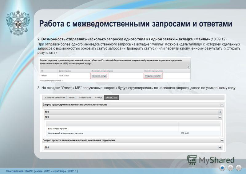 Обновления МАИС (июль 2012 – сентябрь 2012 г.) 2. Возможность отправлять несколько запросов одного типа из одной заявки – вкладка «Файлы» (10.09.12): При отправке более одного межведомственного запроса на вкладке
