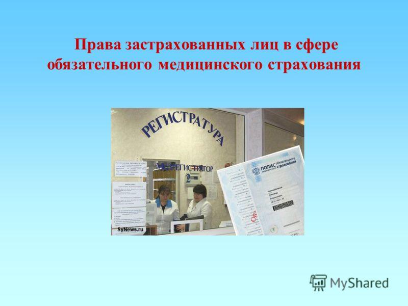 Права застрахованных лиц в сфере обязательного медицинского страхования