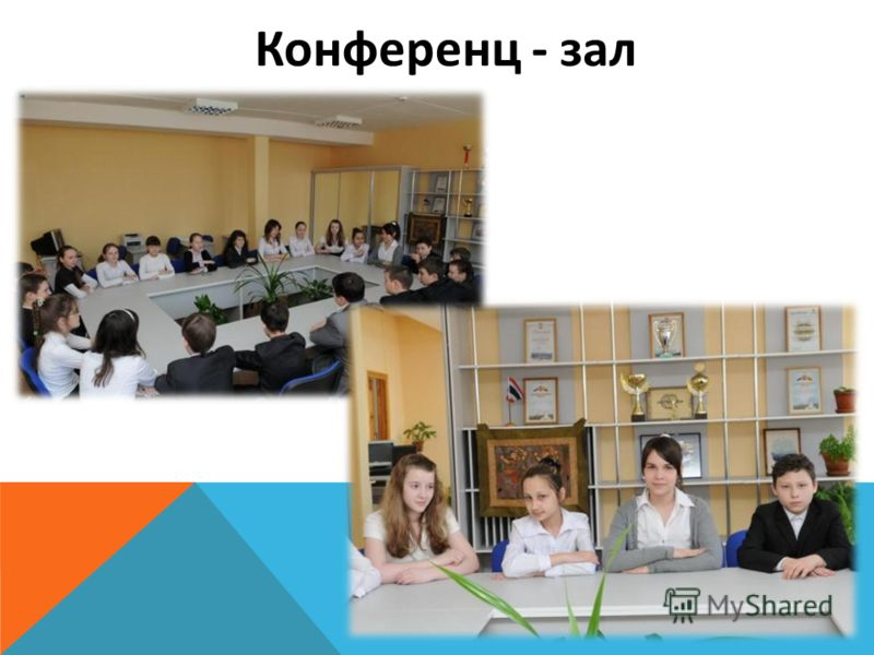 Конференц - зал