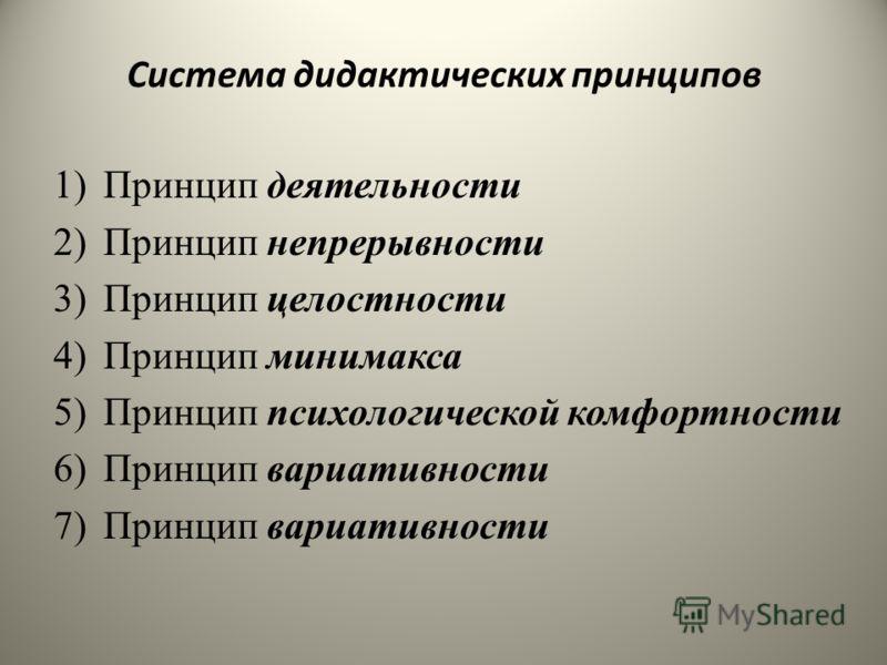 Система дидактических принципов 1)Принцип деятельности 2)Принцип непрерывности 3)Принцип целостности 4)Принцип минимакса 5)Принцип психологической комфортности 6)Принцип вариативности 7)Принцип вариативности