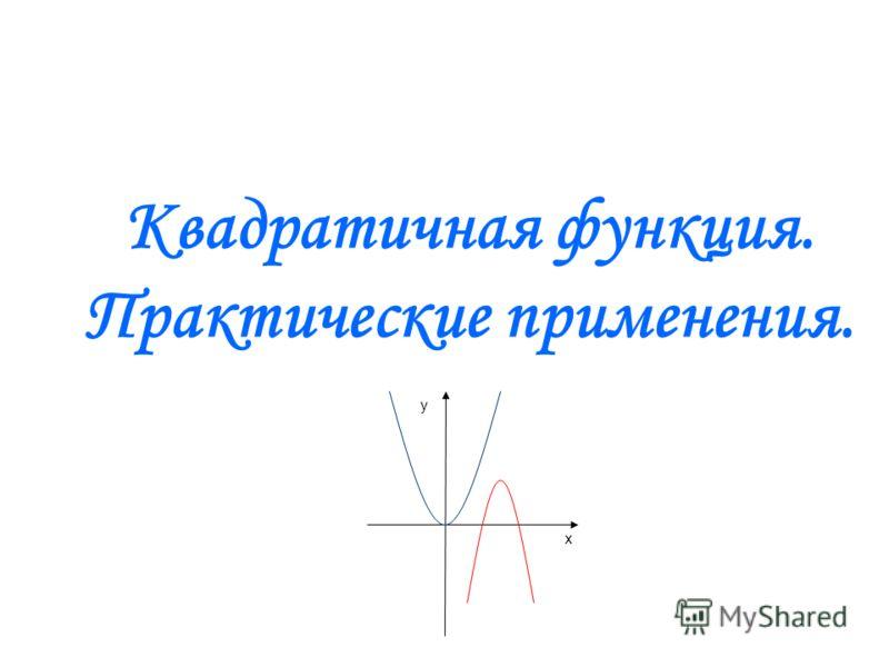 Квадратичная функция. Практические применения. х у