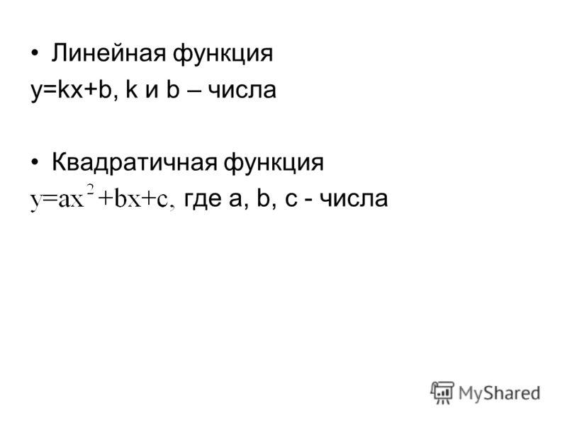 Линейная функция y=kx+b, k и b – числа Квадратичная функция где a, b, c - числа