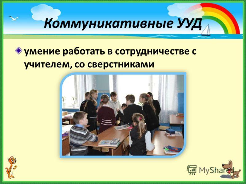 Коммуникативные УУД умение работать в сотрудничестве с учителем, со сверстниками 24
