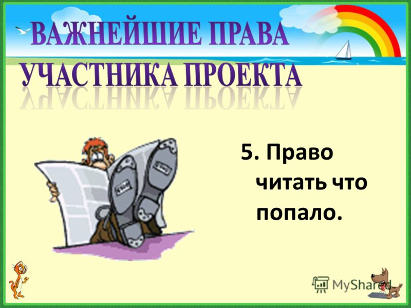 5. Право читать что попало. 29