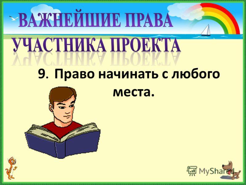 9. Право начинать с любого места. 33