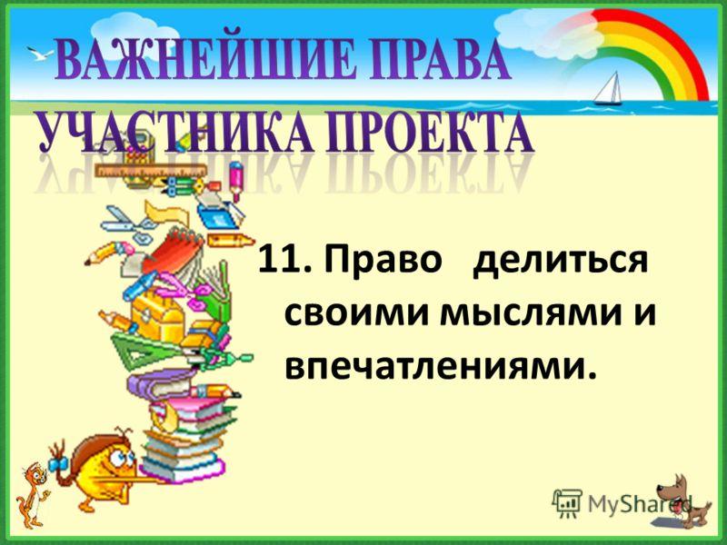 11. Право делиться своими мыслями и впечатлениями. 35