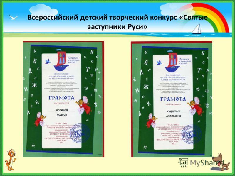 Всероссийский детский творческий конкурс «Святые заступники Руси» 9