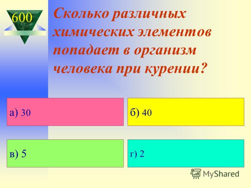 Часто при курении повышается… а) артериальное давление б) атмосферное давление в) давление газаг) давление пара 300