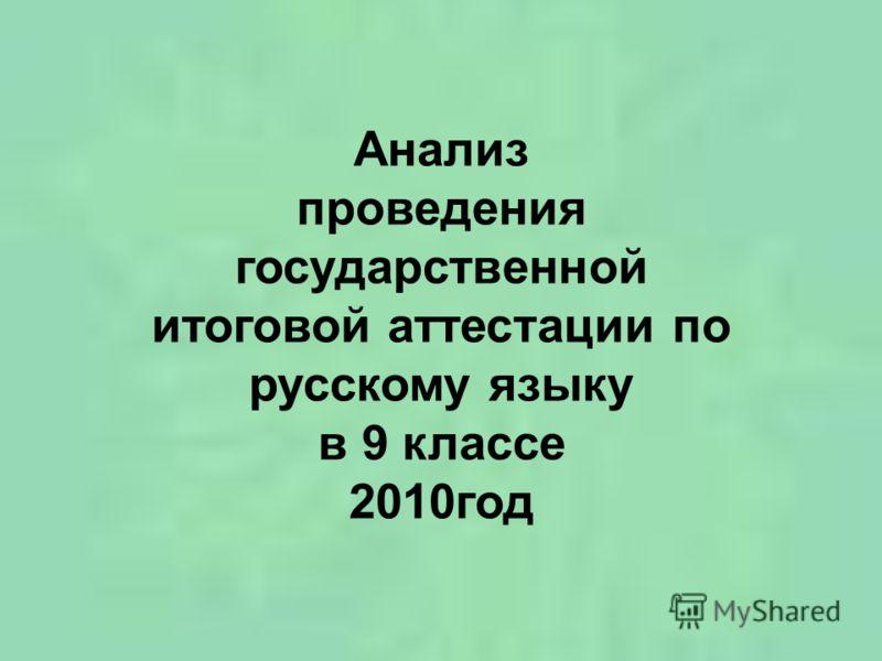 Анализ проведения государственной итоговой аттестации по русскому языку в 9 классе 2010год