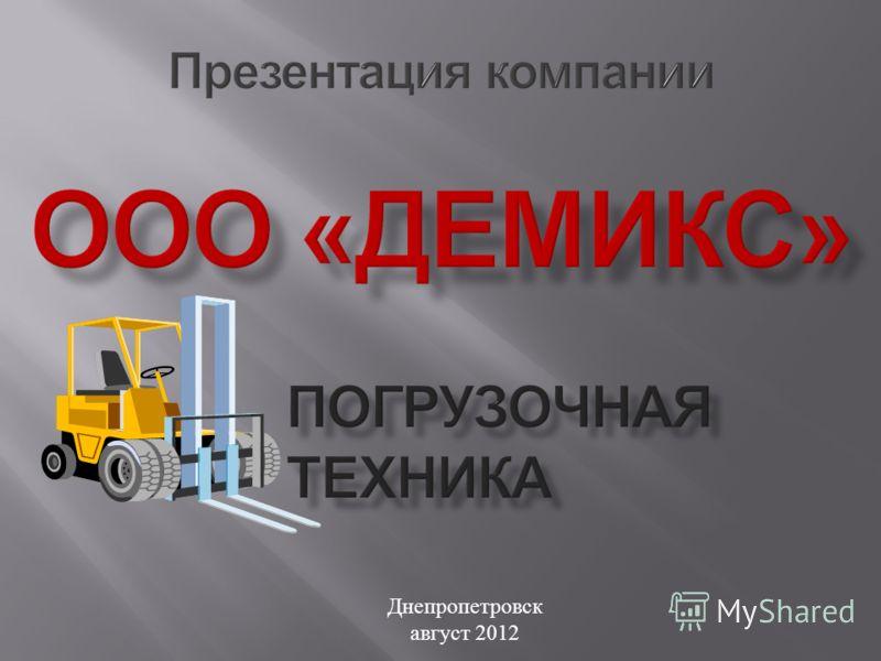 Днепропетровск август 2012