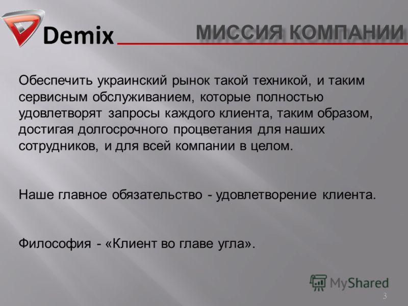 Обеспечить украинский рынок такой техникой, и таким сервисным обслуживанием, которые полностью удовлетворят запросы каждого клиента, таким образом, достигая долгосрочного процветания для наших сотрудников, и для всей компании в целом. Наше главное об